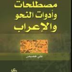 تحميل كتاب معجم مصطلحات وادوات النحو والاعراب PDF
