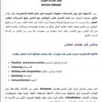 تحميل كتاب : أساليب تطوير اللغة الإنجليزية  PDF