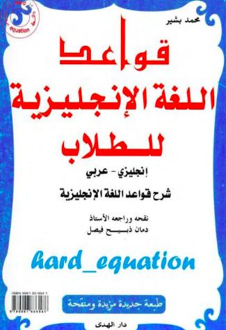 تحميل كتاب : قواعد اللغة الإنجليزية للطلاب PDF