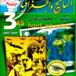 تحميل ملخص التاريخ و الجغرافيا PDF