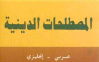 تحميل معجم المصطلحات الدينية عربي إنجليزي PDF