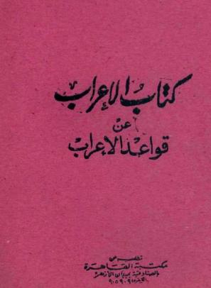 تحميل كتاب : كتاب الإعراب عن قواعد الإعراب PDF