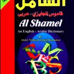 تحميل : الشامل قاموس إنجليزي عربي PDF