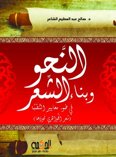 تحميل كتاب : النحو وبناء الشعر في ضوء معايير النصية PDF