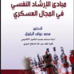 كتاب مبادئ الارشاد النفسي في المجال العسكري PDF