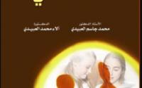 تحميل كتاب الإرشاد والتوجيه النفسي PDF