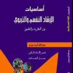 كتاب اساسيات الارشاد النفسي والتربوي بين النظرية والتطبيق PDF