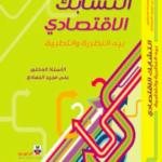 تحميل كتاب التشابك الاقتصادي بين النظرية و التطبيقات PDF
