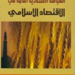 كتاب وظائف السياسة الاقتصادية العامة في الاقتصاد الاسلامي PDF