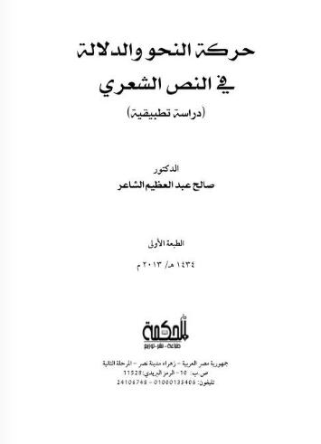 تحميل كتاب : حركة النحو والدلالة في النص الشعري PDF