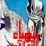 تحميل كتاب : في سيمياء الشعر القديم: دراسة نظرية وتطبيقية PDF