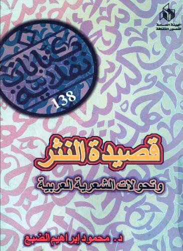 تحميل كتاب : قصيدة النثر وتحولات الشعرية العربية PDF