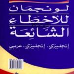 تحميل : معجم لونجمان للأخطاء الشائعة إنجليزي – إنجليزي – عربي  PDF