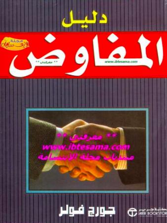 تحميل كتاب : دليل المفاوض PDF