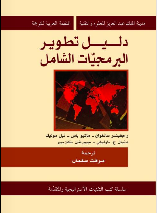 تحميل كتاب : دليل تطوير البرمجيات الشامل PDF
