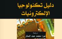 تحميل كتاب : دليل تكنولوجيا الإلكترونيات PDF