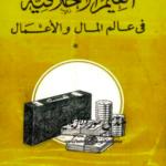 تحميل كتاب : القيم الأخلاقية في عالم المال والأعمال  PDF