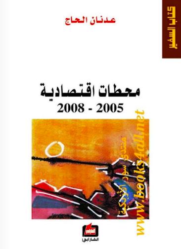 تحميل كتاب : محطات اقتصادية 2005-2008 PDF
