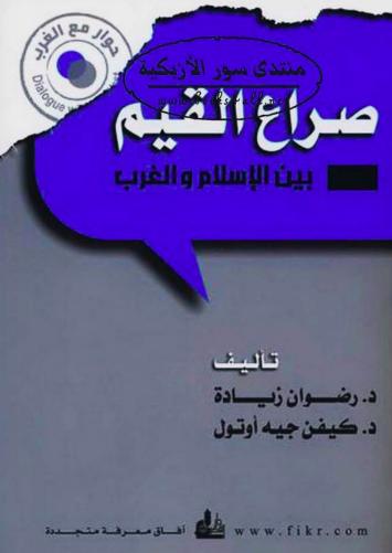 تحميل كتاب : صراع القيم بين الإسلام والغرب PDF