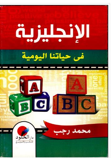 تحميل الانجليزية في الحياة اليومية PDF