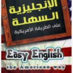 تحميل كتاب الإنجليزية السهلة على الطريقة الأمريكية PDF