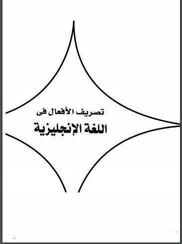 تحميل كتاب تصريف الافعال في اللغة الانجليزية PDF