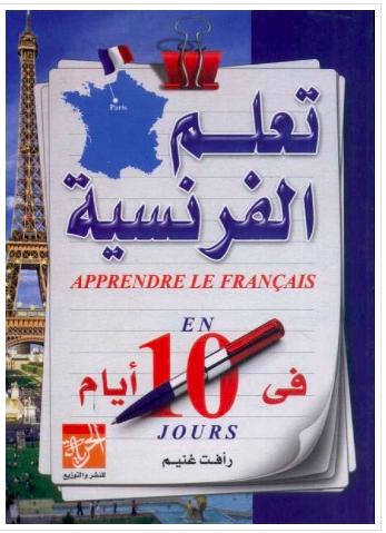تحميل كتاب تعلم اللغة الفرنسية في 10 أيام PDF