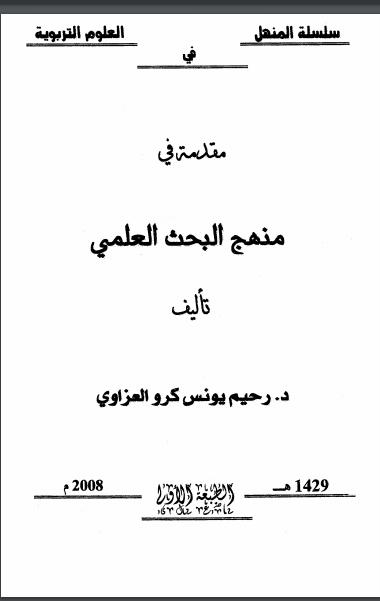 تحميل كتاب : مقدمة في منهج البحث العلمي PDF