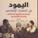 تحميل كتاب اليهود في المشرق الاسلامي دراسة في التوزيع السكاني والحياة الاقتصادية PDF