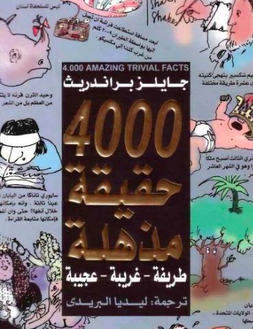 تحميل كتاب : 4000 حقيقة مذهلة PDF