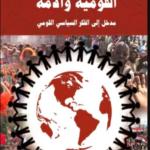 تحميل كتاب القومية والأمة : مدخل الى الفكر السياسي القومي PDF