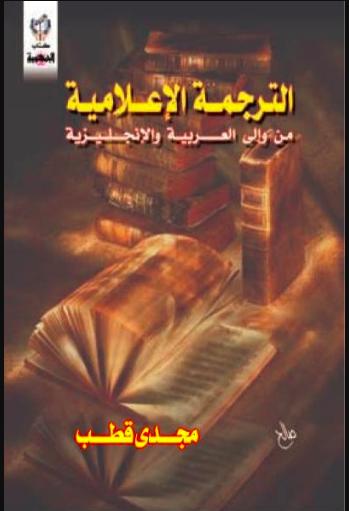 تحميل كتاب الترجمة الإعلامية من و إلى العربية والإنجليزية PDF