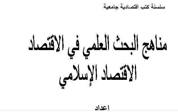 تحميل كتاب مناهج البحث العلمي في الاقتصاد و الاقتصاد الاسلامي PDF