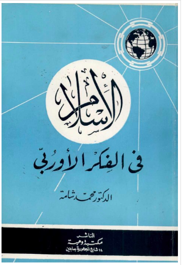 تحميل كتاب الإسلام في الفكر الأوربي PDF