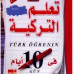 تحميل كتاب تعلم اللغة التركية في 10 أيام PDF