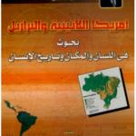 تحميل كتاب امريكا اللاتنية والبرازيل بحوث في اللسان والمكان وتاريخ الانسان PDF