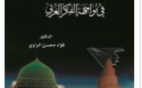 تحميل كتاب الفكر الإسلامي في مواجهة الفكر الغربي PDF