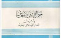 تحميل كتاب جمال الدين الأفغاني وأثره في العالم الإسلامي الحديث PDF