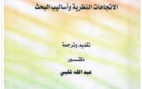 تحميل كتاب علم الاجتماع الاتجاهات النظرية واساليب البحث PDF