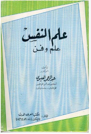 تحميل كتاب علم النفس علم وفن PDF