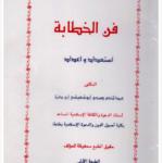 تحميل كتاب فن الخطابة PDF