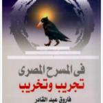 تحميل كتاب في المسرح المصري تجريب وتخريب PDF