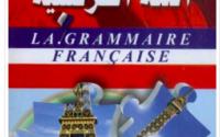 تحميل كتاب قواعد اللغة الفرنسية PDF