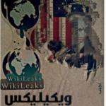 تحميل كتاب ويكيليكس : حرب الوثائق وكشف الأنظمة العربية والعالمية PDF