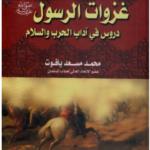 تحميل كتاب غزوات الرسول صلى الله عليه وسلم PDF