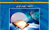كتاب مهارات القراءة السريعة PDF