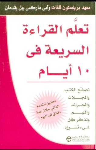كتاب تعلم القراءة السريعة PDF
