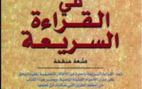 تحميل كتاب الانطلاق في القراءة السريعة PDF