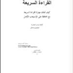 تحميل كتاب القراءة السريعة PDF