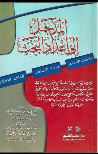 تحميل الكتاب المدخل إلى إعداد البحث PDF